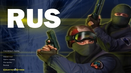 Counter-Strike 1.6 RUS