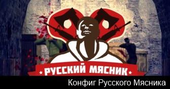 Конфиг русского мясника cs go.