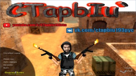 Counter-Strike 1.6 CTapbIu