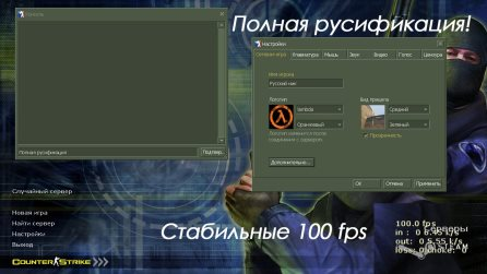 Counter-Strike 1.6 Original скриншот 2