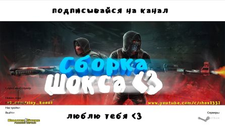 Counter-Strike 1.6 Shox Show