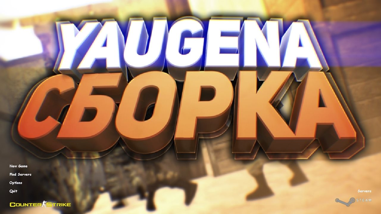 Counter-Strike 1.6 Yaugen Show