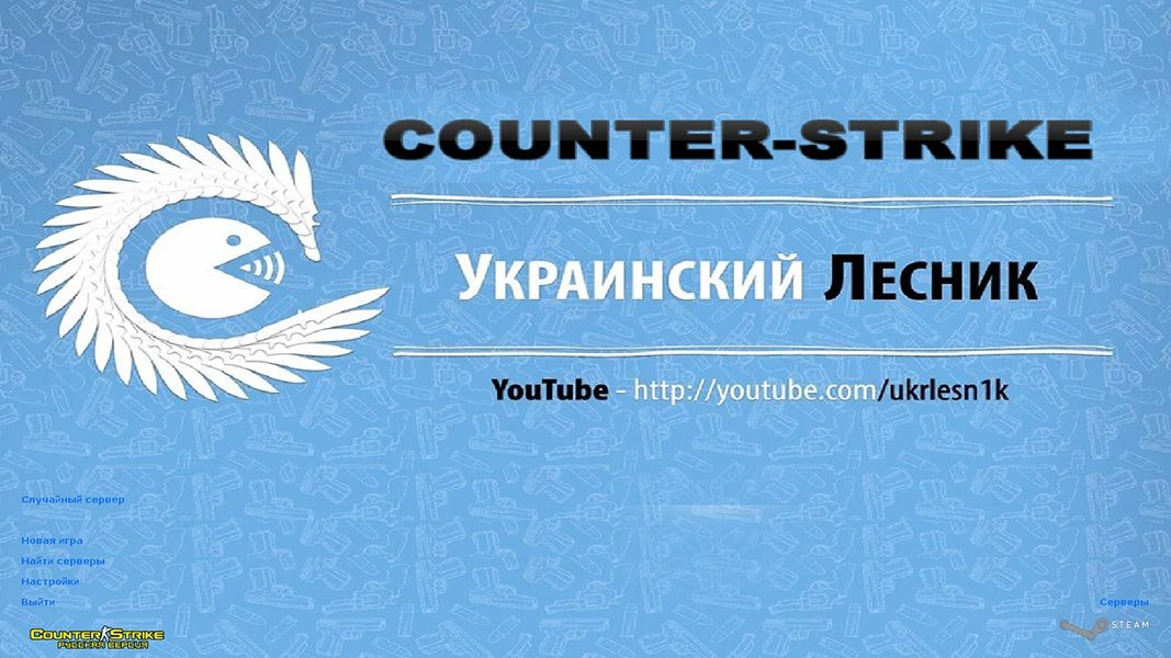 Counter-Strike 1.6 Украинский Лесник